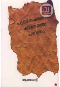 Pusthakathil Kaanatha Charitram