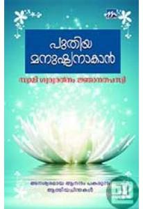 Puthiya Manushyanakan