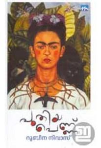 Puthiya Pennu
