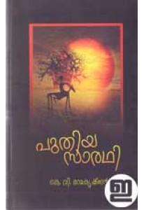 Puthiya Saradhi