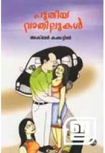 Puthiya Vathilukal
