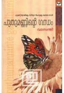 Puthumanninte Gandham (Old Edition)
