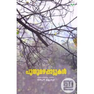 Puthumazha Paattukal