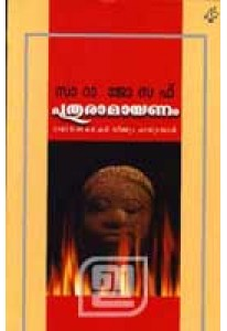 Puthu Ramayanam
