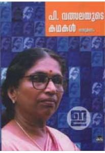 P Vatsalayude Kathakal Sampoornam