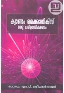 Quantum Mechanichs Oru Charithra Veekshanam