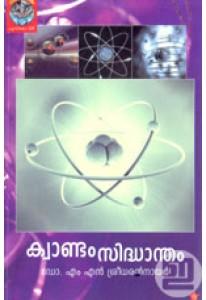 Quantum Sidhantham