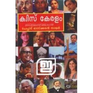 Quiz Keralam