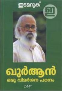 Quran Oru Vimarsana Padanam