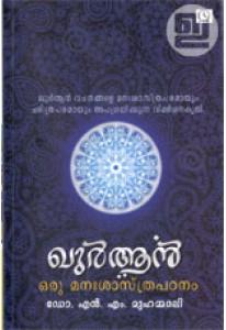 Quran: Oru Manasastra Padanam