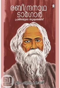 Rabindranath Tagore (Malayalam)
