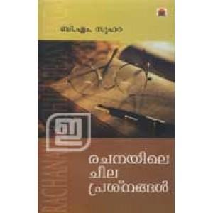 Rachanayile Chila Prasnangal (Old Edition)