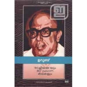 Rachiyammayum Mattu Pradhana Kathakalum