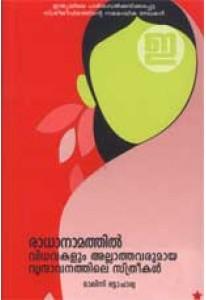 Radha Namathil