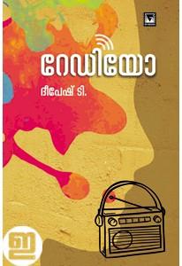 Radio (Malayalam)