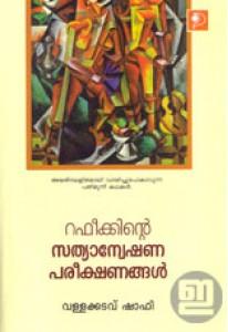 Rafeeqinte Sathyanweshana Pareekshanangal