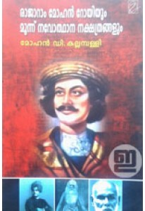 Raja Ram Mohan Royiyum Moonnu Navothana Nakshatrangalum