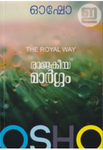 Rajakeeya Margam