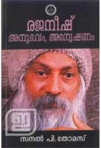 Rajaneesh: Anubhavam Anveshanam