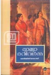 Raja Ravi Varma (Malayalam Novel)