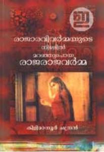 Raja Ravivarmayude Nizhalil Maranjupoya Raja Rajavarma (Old Edition)