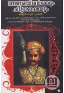 Raja Ravivarmayum Chitrakalayum