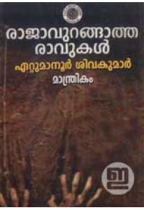 Rajavurangatha Ravukal