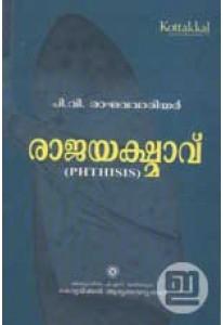 Rajayakshmavu