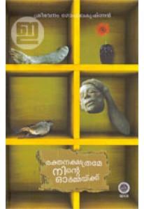 Raktha Nakshatrame Ninte Ormakku