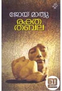 Raktha Thabala