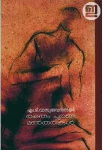 Raktham Puranda Mantharikal