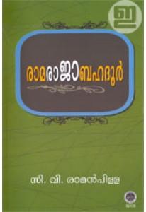 Ramarajabahadoor