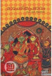 Ramacharitha Prabhavam