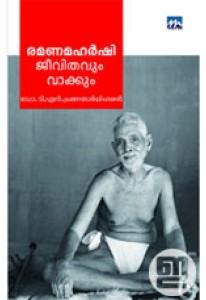 Ramana Maharshi: Jeevithavum Vakkum
