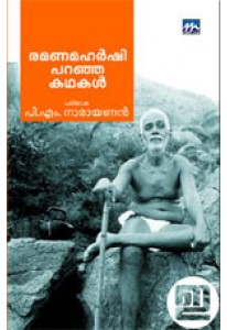 Ramana Maharshi Paranja Kathakal