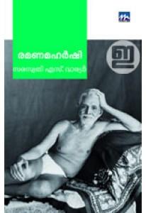 Ramana Maharshi (Mathrubhumi Edition)