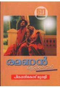 Ramanan: Oru Pranayagatha