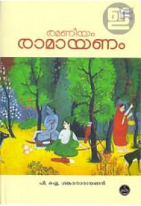 Ramaneeyam Ramayanam