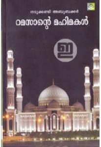 Ramazante Mahimakal