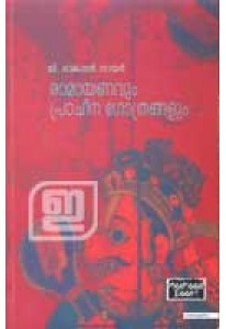Ramayanavum Pracheena Gothrangalum