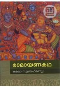 Ramayanakatha
