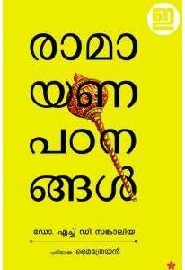 Ramayana Padanangal