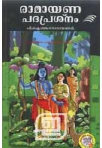 Ramayana Padaprasnam