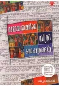 Ramayanathile Sthree Kathapathrangal