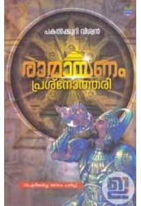 Ramayanam Prasnothari