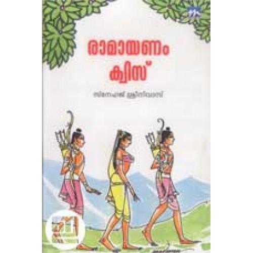 Ramayanam Quiz @ indulekha com