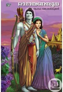 Ramayanasudha