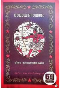 Ramayanayanam