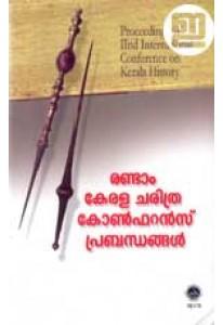 Randam Kerala Charithra Conference Prabandhangal