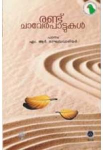 Randu Chaverppattukal